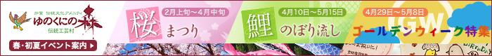 2017春・初夏イベント案内